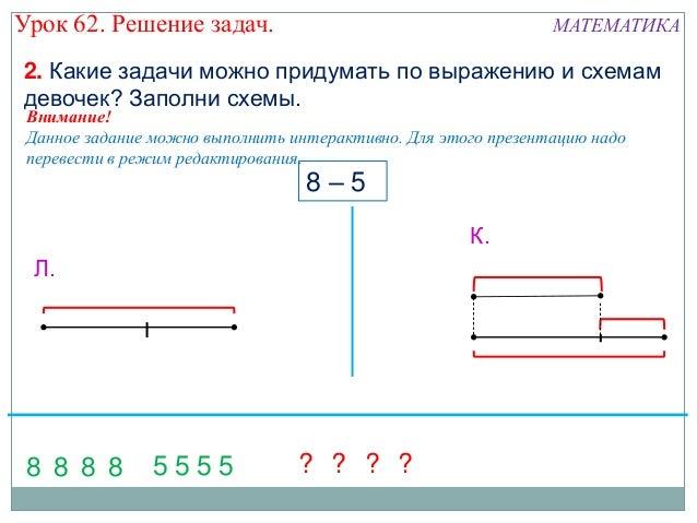 Решение задач. МАТЕМАТИКА2.