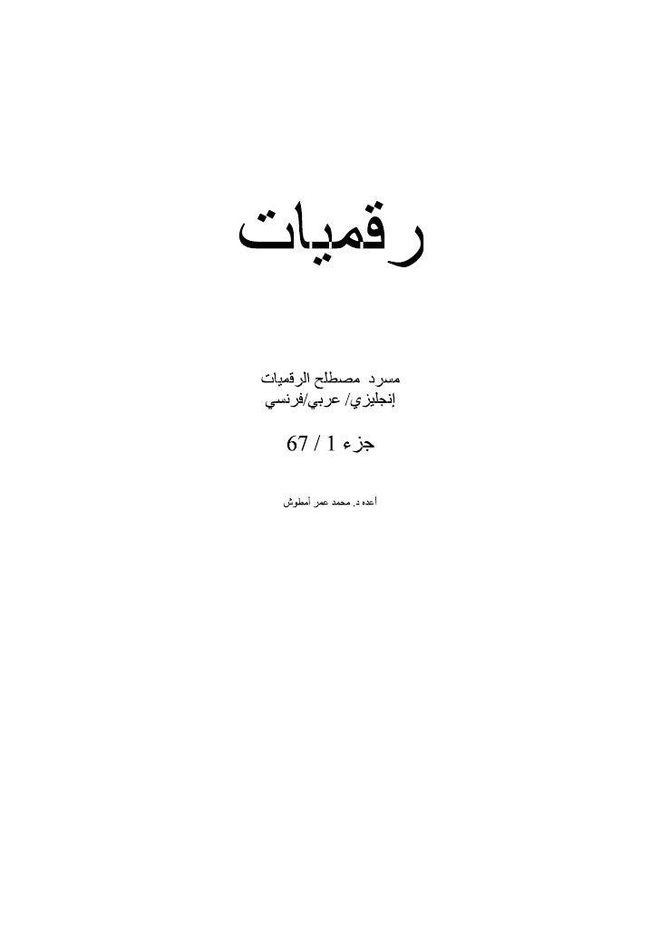 رقميات<br />مسرد  مصطلح الرقميات<br />إنجليزي/ عربي/فرنسي<br />جزء 1 / 67<br />أعده د. محمد عمر أمطوش<br />فرنسيعربيإنجليز...