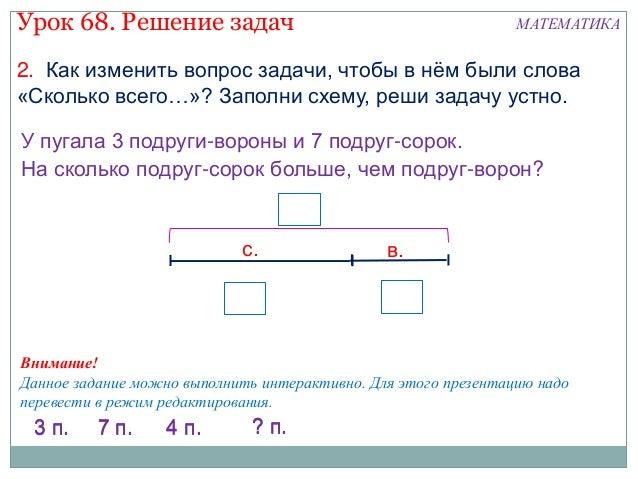 Решение задач МАТЕМАТИКА2.