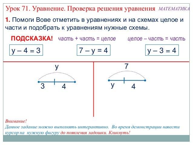 Уравнение. Проверка решения