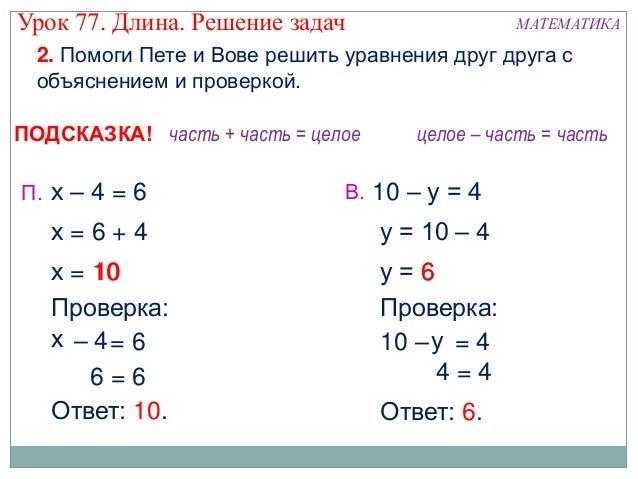 Задачи по математика 7 класс с решением