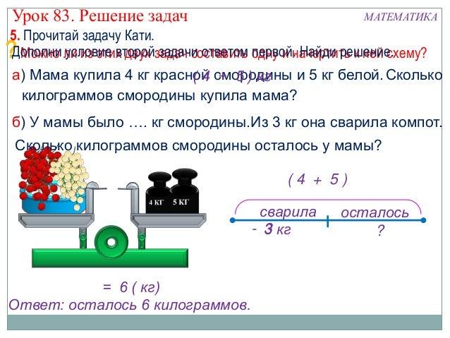 Решение задач МАТЕМАТИКА5.
