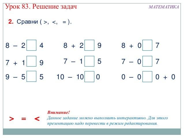 Решение задач МАТЕМАТИКА 2.