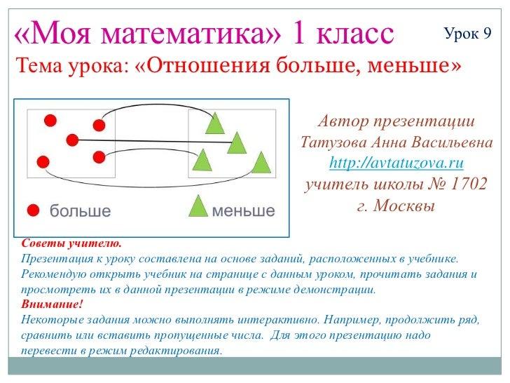 «Моя математика» 1 класс                                            Урок 9Тема урока: «Отношения больше, меньше»          ...