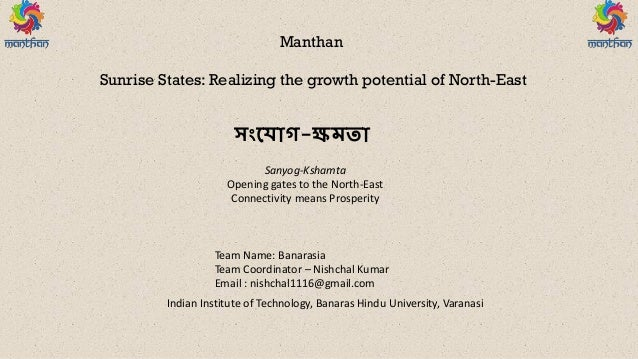 Manthan Sunrise States: Realizing the growth potential of North-East সংয োগ-ক্ষমতো Sanyog-Kshamta Opening gates to the Nor...
