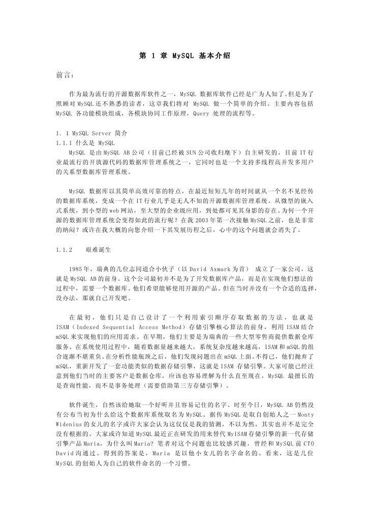 1.基础篇 修改by徐定翔2 去掉批注