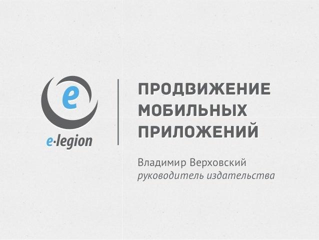 Владимир Верховский (e-legion): продвижение мобильных приложений