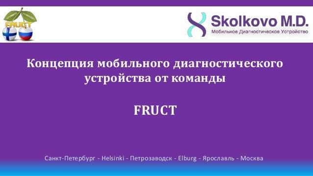 Концепция мобильного диагностического        устройства от команды                              FRUCT  Санкт-Петербург - H...