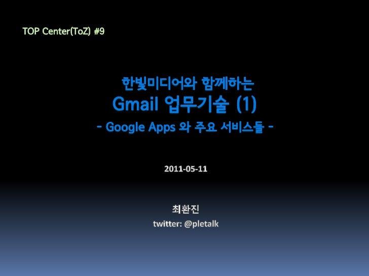TOP Center(ToZ) #9                     한빛미디어와 함께하는                     Gmail 업무기술 (1)                - Google Apps 와 주요 서비...