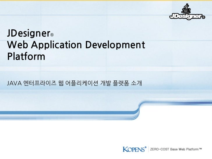 JDesigner®Web Application DevelopmentPlatformJAVA 엔터프라이즈 웹 어플리케이션 개발 플랫폼 소개