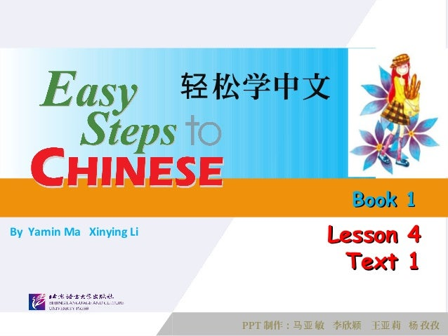 easy steps to chinese 4 pdf