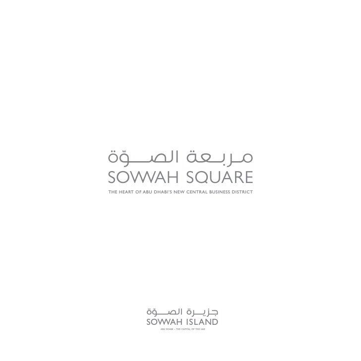 Sowwah Square