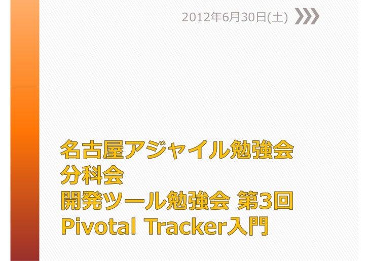 Pivotal Tracker概略