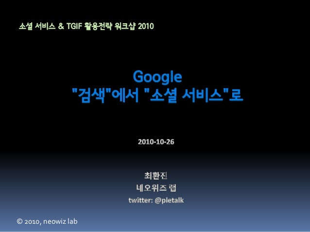 구글, 검색에서 소셜서비스로