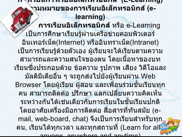 การเรียนการเรียนอิเล็กทรอนิกส์  (E-Learning) ความหมายของการเรียนอิเล็กทรอนิกส์  (e-learning) การเรียนอิเล็กทรอนิกส์  หรือ ...