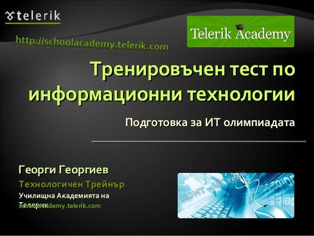 Тренировъчен тест поТренировъчен тест по информационни технологииинформационни технологии Подготовка за ИТ олимпиадатаПодг...