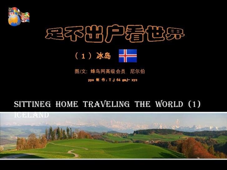 (  1  )冰岛<br />图/文:  蜂鸟网高级会员   尼尔伯<br />pps制 作:T j 64 gmj- xyz<br />Sittineg  home  traveling  the  world  (1) Icel...