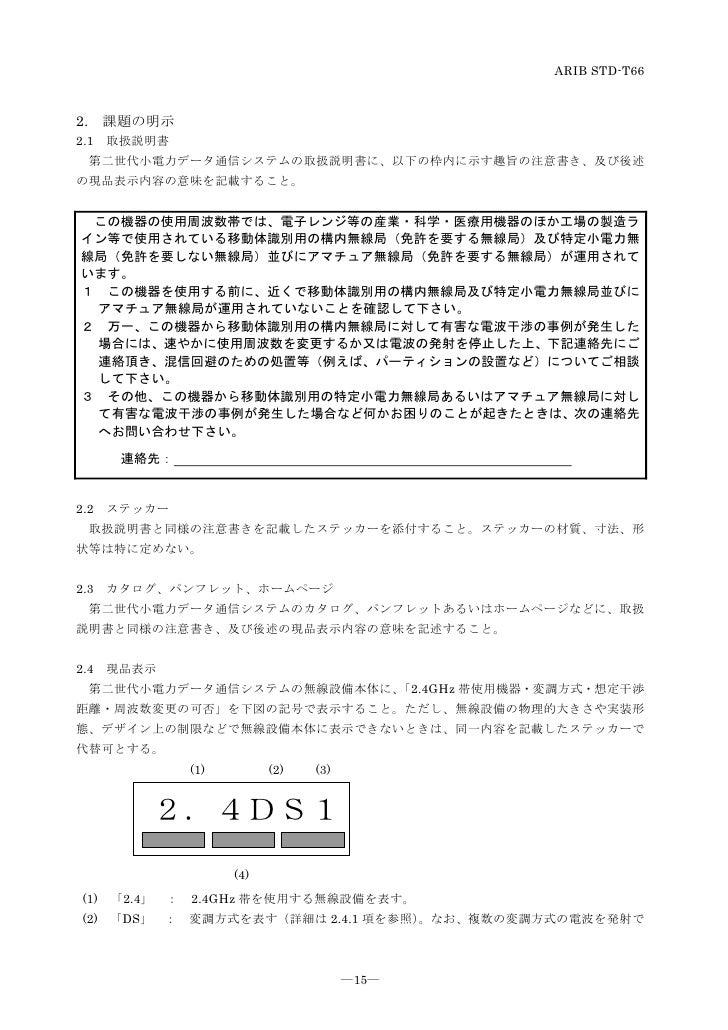 1 std-t66v3 4