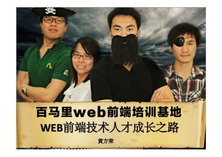 第一节课:web前端技术程序员编程能力成长之路