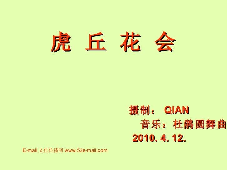 虎 丘 花 会 摄制: QIAN 音乐:杜鹃圆舞曲 2010. 4. 12. E-mail 文化传播网 www.52e-mail.com