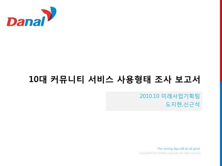 10대 커뮤니티 서비스 사용형태 조사 보고서                                           2010.10 미래사업기획팀                                        ...