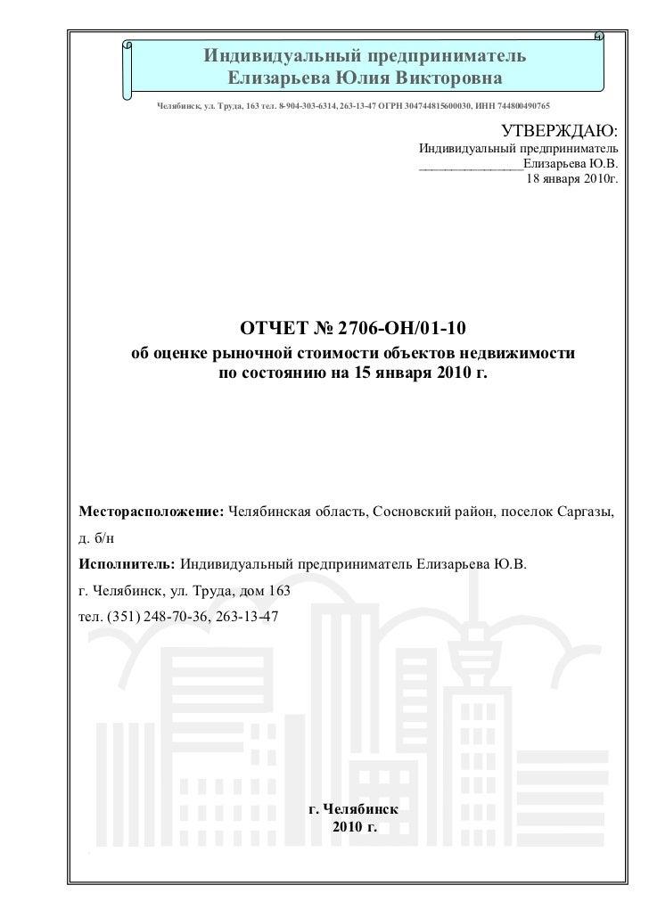 Отчёт об оценке 10 зданий