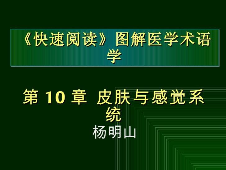 《快速阅读》图解医学术语学 第 10 章 皮肤与感觉系统 杨明山