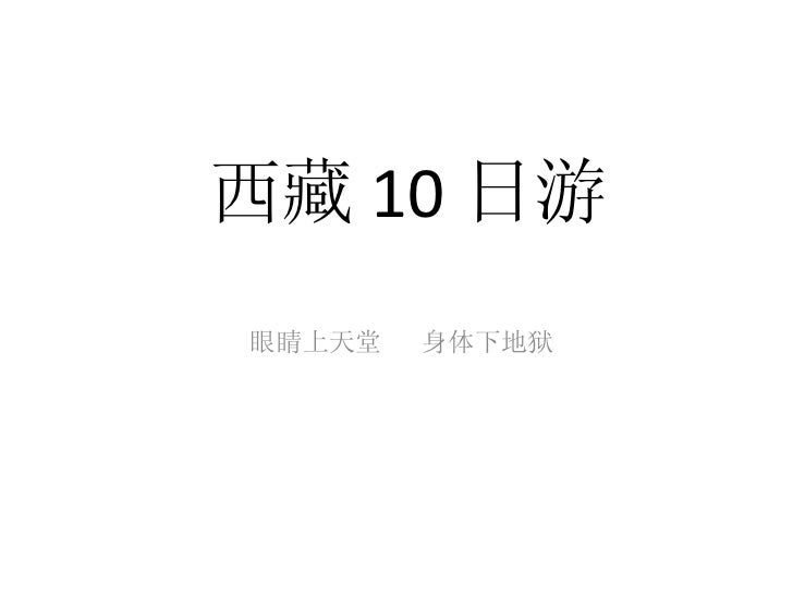 西藏 10 日游 眼睛上天堂  身体下地狱