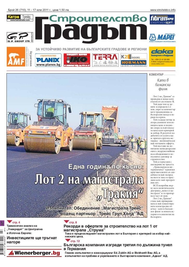 Брой 26 (710), 11 - 17 юли 2011 г., цена 1.50 лв.                                                       www.stroitelstvo.i...