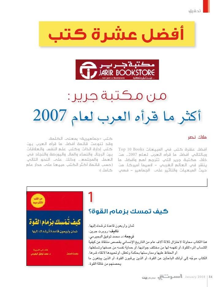 حتقيق                     من مكتبة جرير:   أكثر ما قرأه العرب لعام 7002           كتب «جماهيرية» مبعنى الكلمة.    ...
