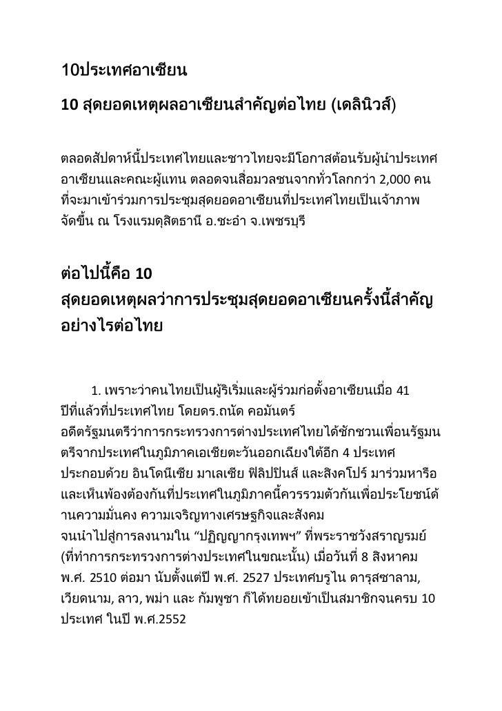 10ประเทศอาเซียน<br />            10 สุดยอดเหตุผลอาเซียนสำคัญต่อไทย (เดลินิวส์)<br />               ตลอดสัปดาห์นี้...