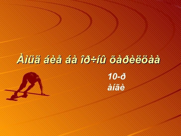 Àìüä áèå áà îð÷íû õàðèëöàà 10- ð  àíãè
