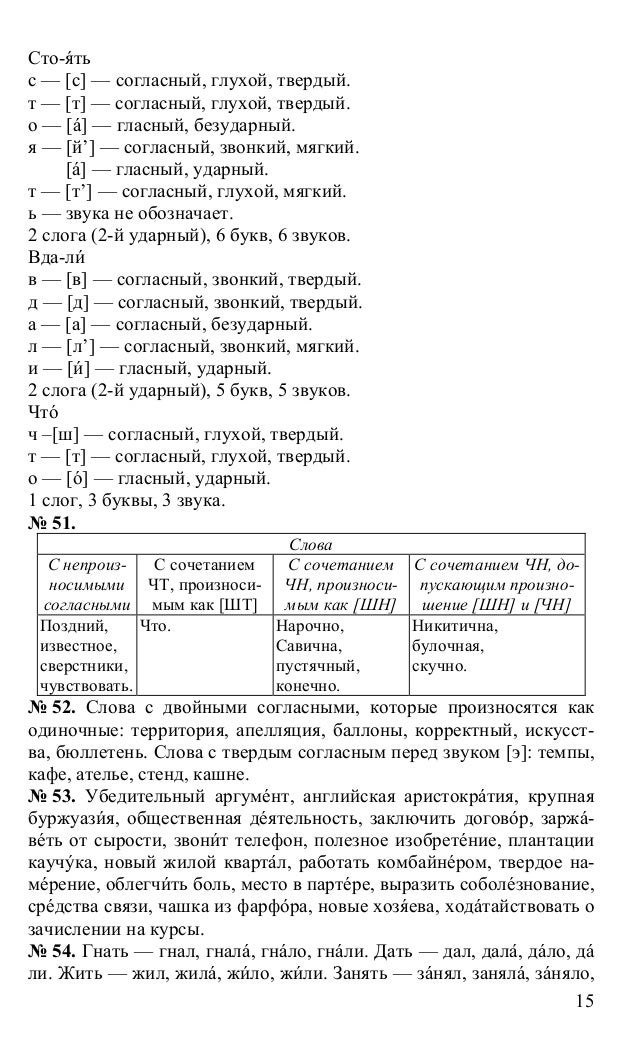 15 Сто-я´ть с — [c]