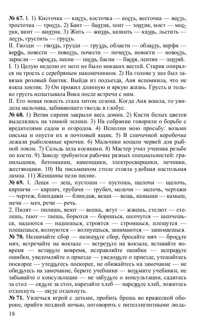 Класс греков 10 11 чижов гдз