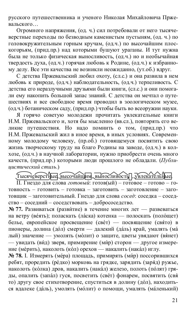 русскому в старших по классах решебник языку чижов пособие