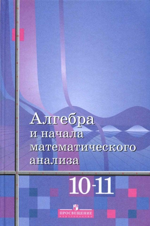 Задачник по алгебре 8 класс под редакцией мордкович 2014 фгос
