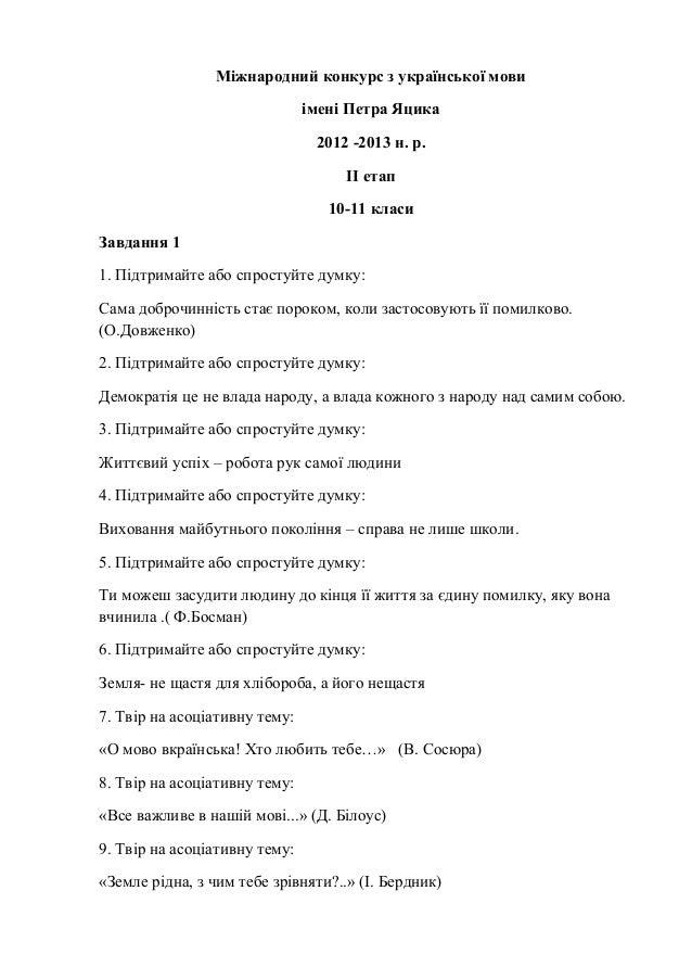 Завдання на конкурс знавців української мови ім.яцика