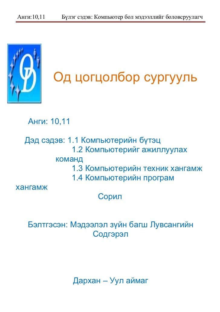 10.11 komputeriin butets. onol
