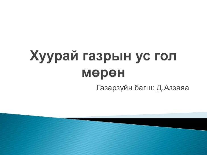 Газарзүйн багш: Д.Аззаяа