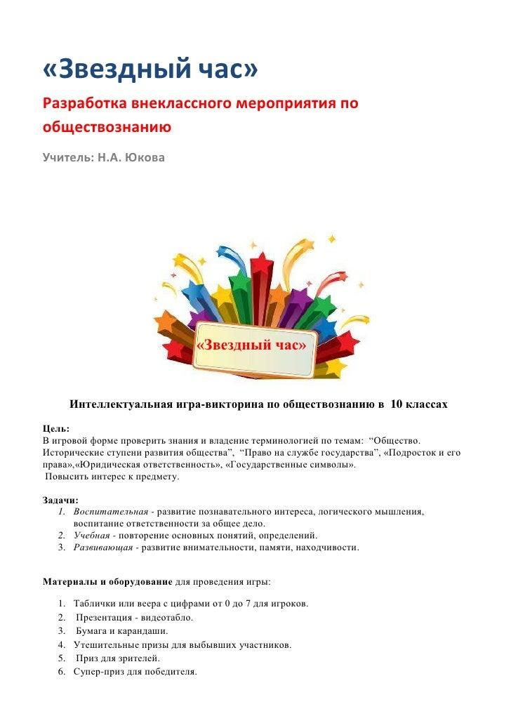 Бланк Протокола Аттестации Электробезопасности
