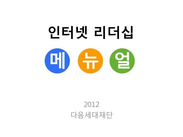 인터넷 리더십메 뉴 얼   2012 다음세대재단