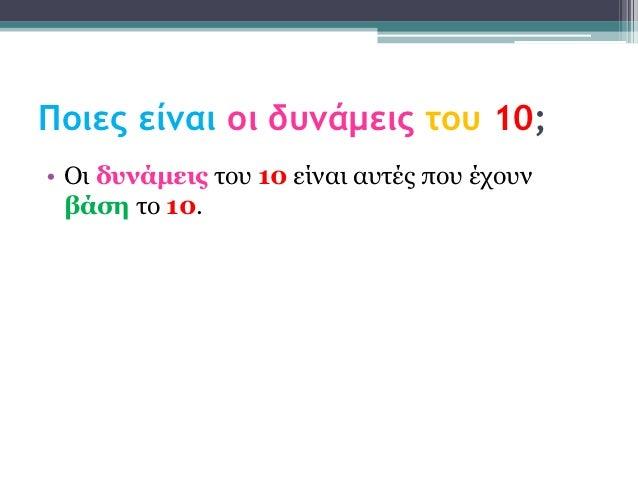 Ποιες είναι οι δυνάμεις του 10;• Οι δσνάμεις ηοσ 10 είναι ασηές ποσ έτοσν  βάζη ηο 10.