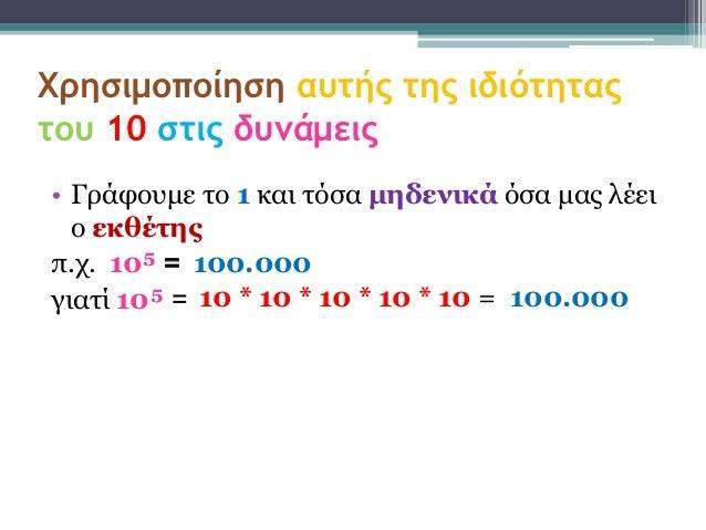 Χρησιμοποίηση αυτής της ιδιότηταςτου 10 στις δυνάμεις• Γράθοσμε ηο 1 και ηόζα μηδενικά όζα μας λέει  ο εκθέηηςπ.τ. 10 = 1...