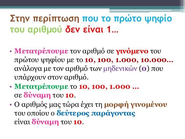 Στην περίπτωση που το πρώτο ψηφίοτου αριθμού δεν είναι 1…• Μεηαηρέποσμε ηον αριθμό ζε γινόμενο ηοσ  πρώηοσ υηθίοσ με ηο 10...