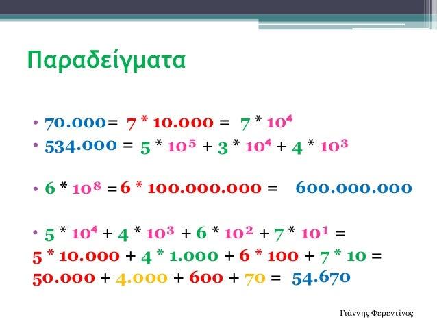 Παραδείγματα• 70.000= 7 * 10.000 = 7 * 10• 534.000 = 5 * 10 + 3 * 10 + 4 * 10³• 6 * 10 = 6 * 100.000.000 = 600.000.000...