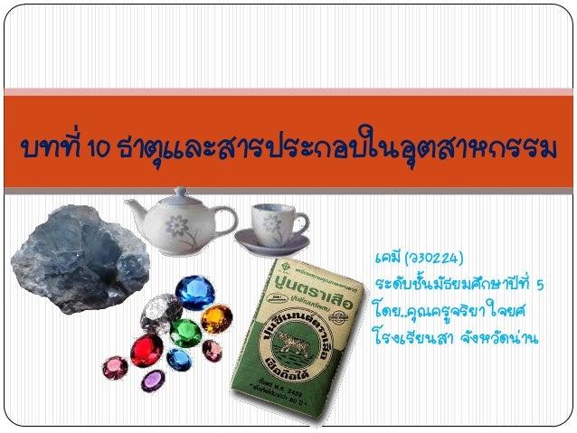 บทที่ 10 ธาตุและสารประกอบในอุตสาหกรรม                        เคมี (ว30224)                        ระดับชั้นมัธยมศึกษาปีที่...