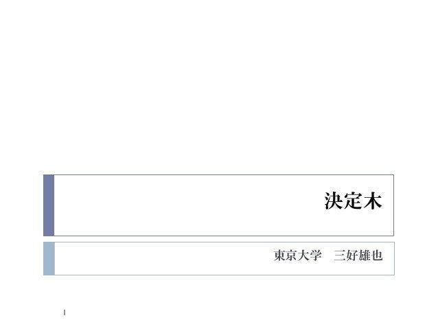 決定木    東京大学 三好雄也1
