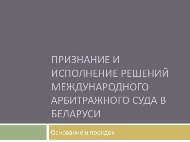Признание и исполнение решений международного арбитражного суда - Александр Данилевич