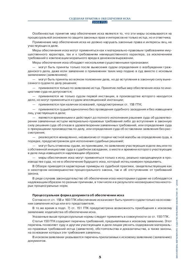 образец заявления о применении мер предварительной защиты - фото 11