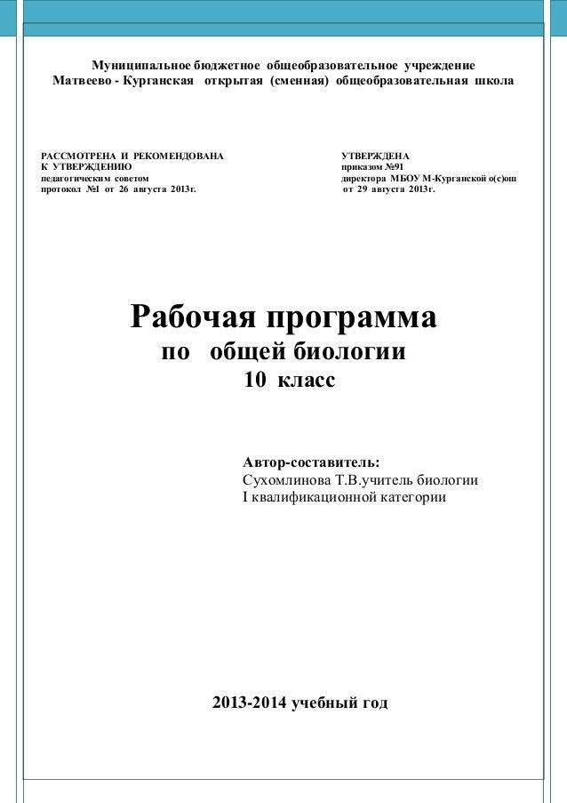Гдз по экологии класс к учебнику криксунова